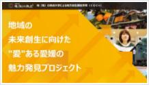地(知)の拠点大学による地方創生推進事業(COC+)