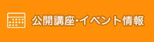 公開講座・イベント情報