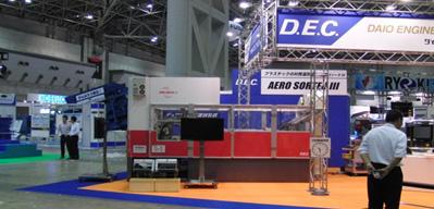 エアロソータⅢ(環境展2012にて)