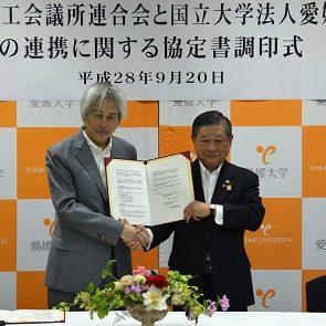 愛媛県商工会議所連合会<bR>連携協力協定調印式