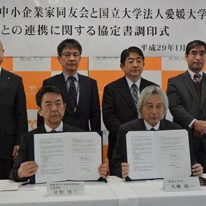 愛媛県中小企業家同友会<br>連携協力協定調印式
