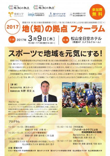 COC/COC+事業「2017 地(知)の拠点フォーラム ~スポーツで地域を元気にする!~」 @ 松山全日空ホテル | 松山市 | 愛媛県 | 日本
