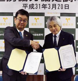 松野町<br>連携協力協定調印式