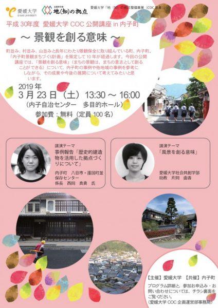 平成30年度 愛媛大学COC公開講座in内子町 @ 内子自治センター 多目的ホール