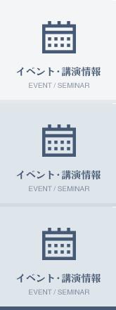 イベント・講演情報