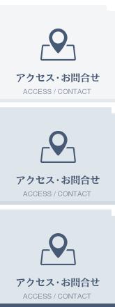 アクセス・お問合せ