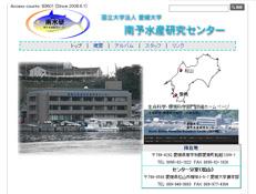 南予水産研究センター