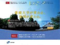 えひめ地(知)の拠点整備事業(COC)